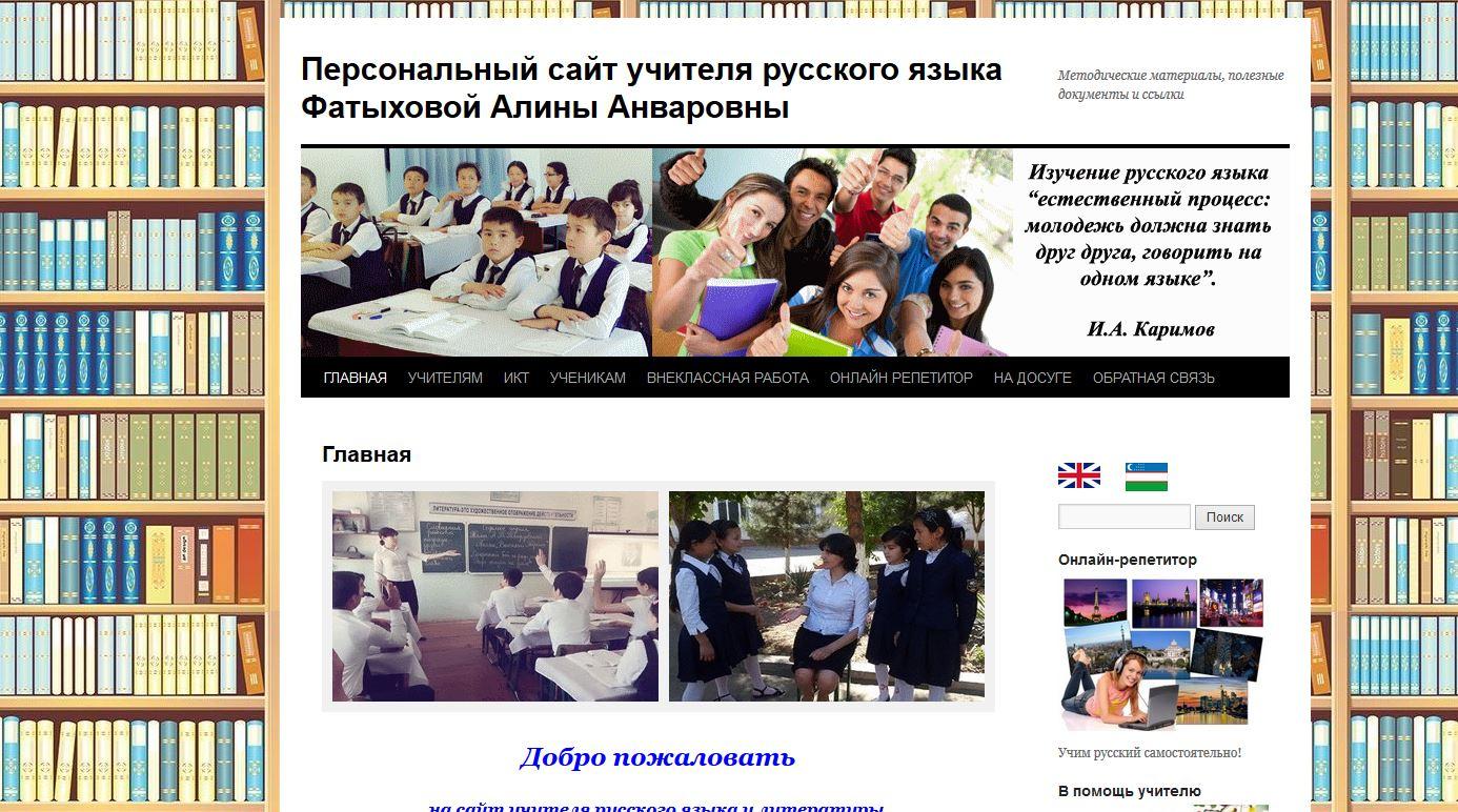 Учительница русского языка 9 фотография